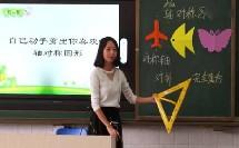数学二年级下册《轴对称图形》云南