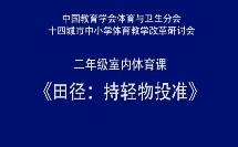 42小学室内体育课例《田径--持轻物投准》(中国教育学会体育与卫生分会十四城市中小学体育教学改革研讨会)