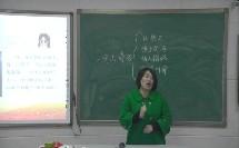 《黄山奇石》(小学语文课堂示范教学展示视频)