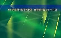 《音乐巨人贝多芬》初中语文优质课展示