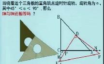 北师大版初中数学中考专题复习《图形的旋转》(郑州市初中数学优质课评比活动视频)