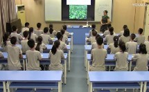 人教版初中生物《第三章保护生物的多样性》重庆市长征学校(初中生物优质课教学研讨实录)
