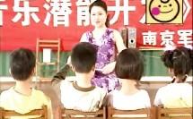 幼儿音乐游戏《开始和停止》(幼儿奥尔夫音乐系列优质课教学展示)
