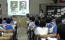 新课程初中历史广东省名师课堂课例示范