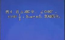 锐角三角函数