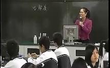 电解质 高一化学(高中化学优质课示范课教学视频专辑)