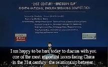第八届全国英语演讲比赛07(第八届全国英语演讲比赛视频专辑)