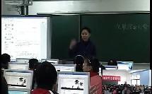 使用搜索引擎 陈绯(全国初中信息技术优质课教学视频集锦2010年专辑)
