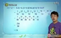 循环小数-3(2012四升五年级奥数暑期班18讲)