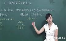 数学小学3上6.5  因数末尾有0的乘法_62F8(黄冈数学视频小学三年级上册同步教学课堂实录视频专辑)
