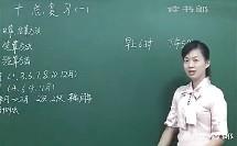 数学小学3下10.1  总复习(一)_0F1F(黄冈数学视频小学三年级下册同步教学课堂实录视频专辑)