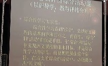 西安雁塔区语文综合性学习经验汇报-张华.