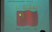 《一面红旗》刘梅