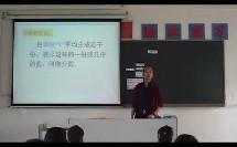 数学―五年级下册―认识分数―苏教课标版―黄晓群―三角光明小学