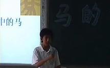 马的世界刘方方郑州市第二中学