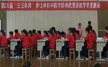 象山文峰学校展示课程《坐标平面内的图形轴对称》叶仁豪