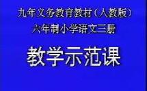 植物妈妈有办法_小学语文优质课视频