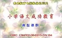 黄山奇石03_小学语文优质课视频