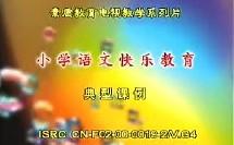 黄山奇石02_小学语文优质课视频