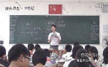 【高清视频】《储蓄存款和商业银行》(经济生活11) 公开课 课堂实录