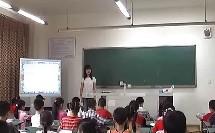 【高清视频】数学三年级《什么是面积》优质课视频