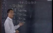 【高清视频】初中物理《沉浮条件》(初中物理名师课堂教学优质课观摩实录)