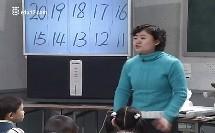 小学数学《11-20各数的认识》- 课堂实录