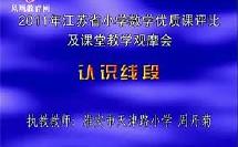 2011年江苏省小学数学优质课比赛《认识线段》周丹菊