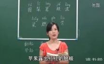 小学语文二年级上册《秋天的图画_黄山奇石》