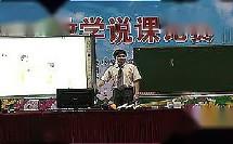 教师招聘面试_《找规律-有趣的搭配》广东省小学数学说课大赛视频
