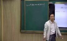教师学习_有理数的加减混合运算_初中数学优质课(人教版七年级上)