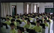 《探索图形》教学公开课-数学五年级(小学信息技术与课程整现场教学比赛)