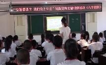 六年级语文《真美与真糟》优秀教学视频