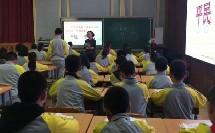 长春版六年级语文《豆腐颂》优秀教学视频