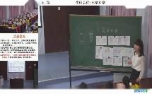 小学科学《简单电路》教学视频-王娜老师
