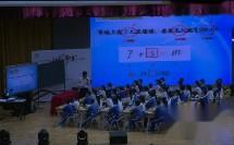 小学《方程》名师教学视频-许卫兵-小学数学全国名师同上一节课观摩会