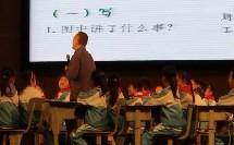 部编版三年级语文名师作文《续写故事》习作教学视频-何捷