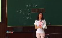二年级语文《丝绸之路》教学视频