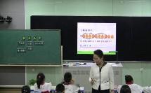 苏教版二年级数学《有余数的除法》获奖教学视频