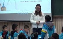 小学心理课《失败的价值》优秀教学视频-授课老师李林