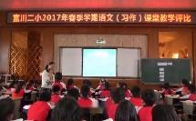 苏教版四年级语文《狐狸和乌鸦》续写故事教学视频-习作课堂教学评比