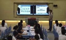 部编版八年级历史《中国特色社会主义道路》复习课教学视频