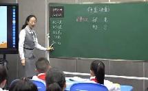 北师大版三年级数学《克与千克-有多重》优质课教学视频