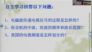 19.2 广播电视与通信_第一课时(市一等奖)(沪科粤教版九年级下册)_T132879