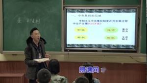 第一单元 古代中国的政治制度_第3课 从汉至元政治制度的演变_第一课时_市级优课_K76631_T216322_刘老师