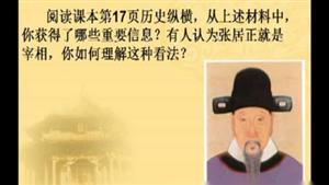 第一单元 古代中国的政治制度_第4课 明清君主专制的加强_第一课时_部级优课_K76632_T216295_余老师