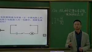 第十七章 欧姆定律_ 第4节 欧姆定律在串、并联电路中的应用_第一课时_省级优课_K71208_T231885_熊老师