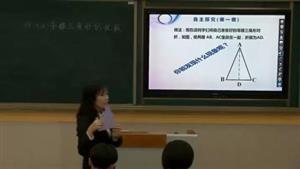 等腰三角形的性质_第一课时(特等奖)(华东师大版八年级上册)_T285776