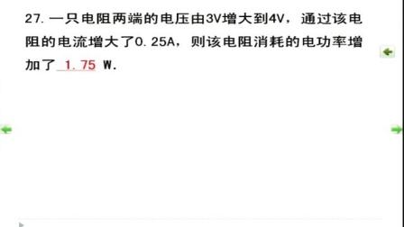 沪科版九年级物理物理中考模拟试题讲评_山东省优课