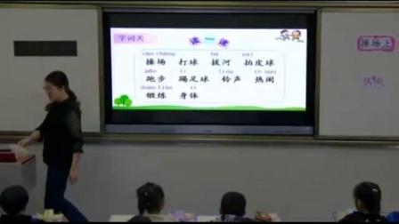 部编版小学语文一年级下册《7.操场上》青海省 - 西宁